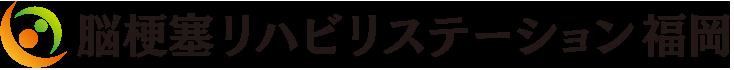 脳梗塞リハビリステーション福岡