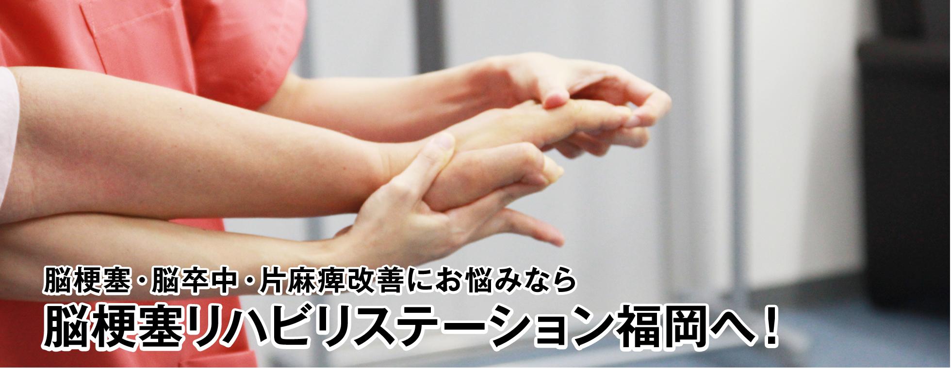 脳梗塞・総卒中・片麻痺改善にお悩みなら脳梗塞リハビリステーション福岡へ!