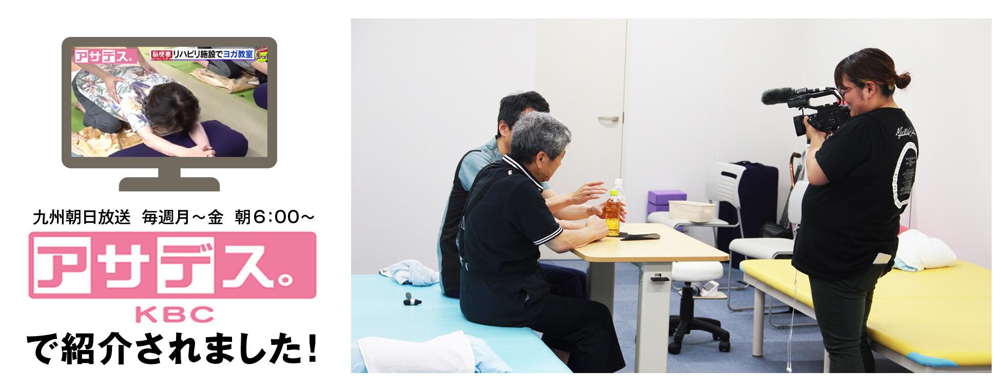 九州朝日放送 アサデス。(KBC)で紹介されました!