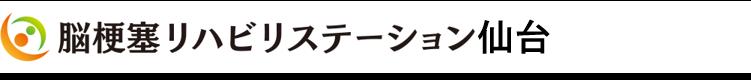 脳梗塞リハビリステーション仙台